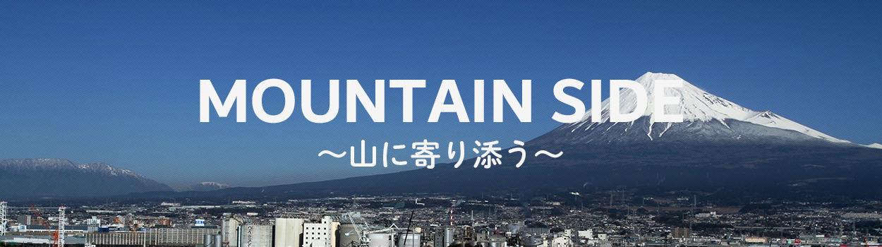 MOUNTAIN SIDE 〜山に寄り添う〜