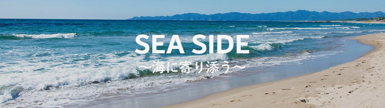 SEA SIDE 〜海に寄り添う〜