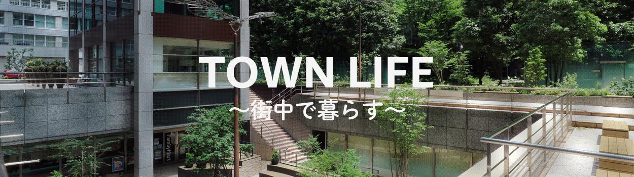 TOWN LIFE 〜街中で暮らす〜